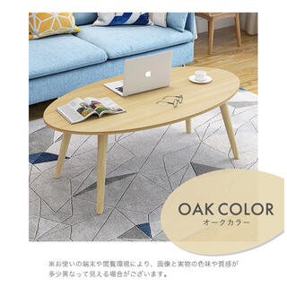 【オークカラー】センターテーブル カフェテーブル ティーテーブル (ローテーブル)