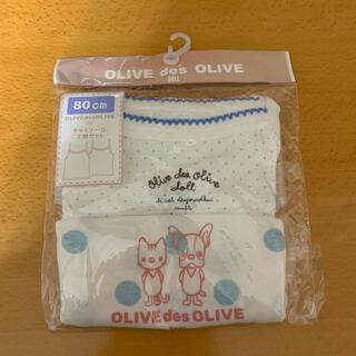 オリーブデオリーブ(OLIVEdesOLIVE)のolive des olive doll キャミソール2枚セット(シャツ/カットソー)