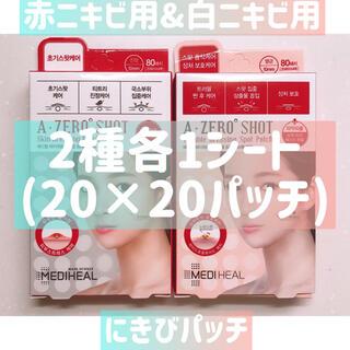 赤ニキビ 白ニキビ にきびパッチ 各1シート 合計40パッチ(パック/フェイスマスク)