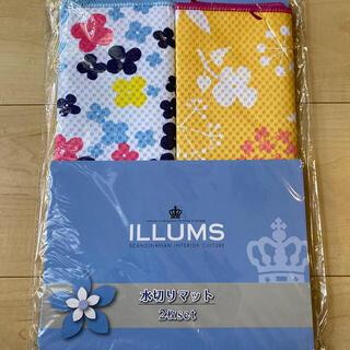 イリューム(illume)の【新品】ILLUMS マット 2枚(収納/キッチン雑貨)