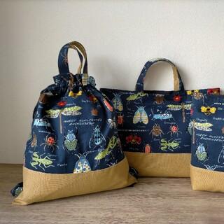 入園入学セット いろいろ昆虫xライトブラウン  レッスンバッグ 体操服袋 上履き(バッグ/レッスンバッグ)