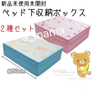新品未使用 リラックマ スタイル ベッド下収納ボックス ブルー ピンク 2種類(キャラクターグッズ)