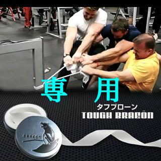 【saki様専用】新品 タフブローンテープ 強力接着補修紙テープ(テープ/マスキングテープ)