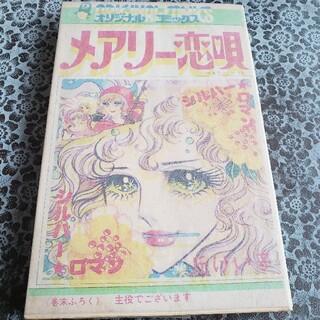 メアリー恋唄(少女漫画)