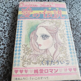 愛の伝説(少女漫画)
