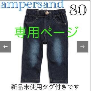アンパサンド(ampersand)の専用ページです。値下げ★7分丈 デニムレギンスパンツ アンパサンド 80(パンツ)