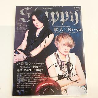 Stuppy vol.23 咲人 Ni〜ya サイン入り※切り抜きページあり(音楽/芸能)