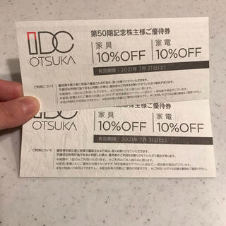 オオツカカグ(大塚家具)のIDC大塚家具 株主優待券 2枚(ショッピング)