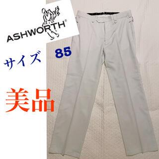 アシュワース(Ashworth)のアシュワース ゴルフウェア パンツ 美品(ウエア)