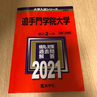 追手門学院大学 2021(語学/参考書)