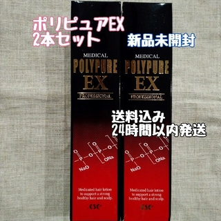 【新品】ポリピュアEX薬用育毛剤2本セット(スカルプケア)