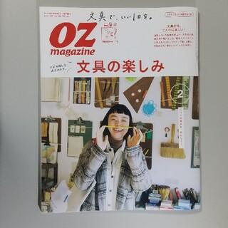 OZ magazine 文具の楽しみ(Feb 2021)(趣味/スポーツ)