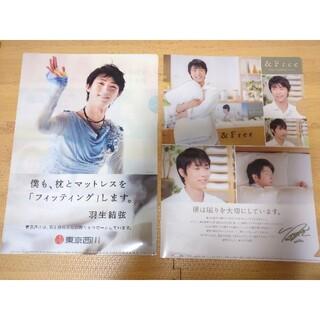 ニシカワ(西川)の羽生結弦×東京西川 非売品 クリアファイル2枚セット(スポーツ選手)