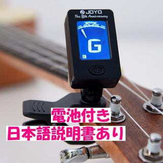 ★ギター チューナー クリップ式 ベース バイオリン(クラシックギター)