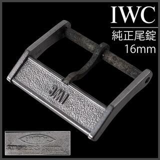 インターナショナルウォッチカンパニー(IWC)の(545.5) IWC 純正 尾錠 16mm 純正刻印あり ★ 1960年代製 (金属ベルト)