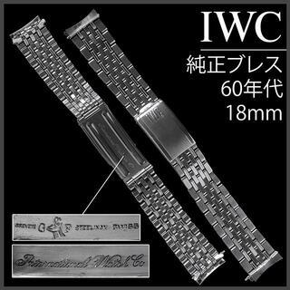 インターナショナルウォッチカンパニー(IWC)の(581.5)  IWC 純正ブレス 18mm 1960年代 アンティーク(金属ベルト)