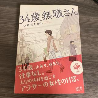カドカワショテン(角川書店)の34歳無職さん(その他)