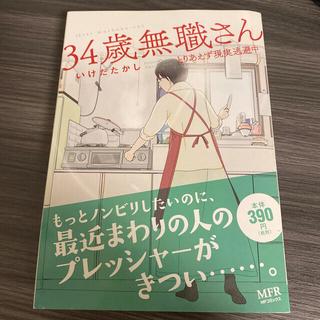 カドカワショテン(角川書店)の34歳無職さん とりあえず現実逃避中(その他)