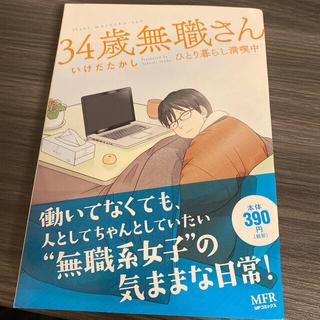 カドカワショテン(角川書店)の34歳無職さん ひとり暮らし満喫中(その他)