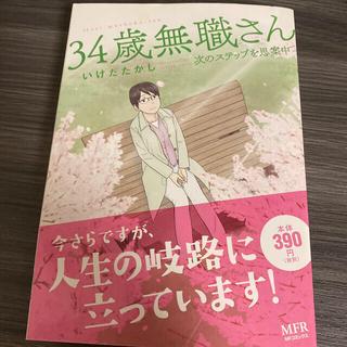 カドカワショテン(角川書店)の34歳無職さん 次のステップを思案中(その他)