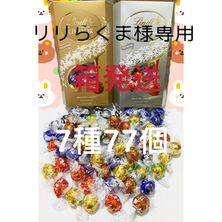 リンツリンドールチョコレート 7種77個 (菓子/デザート)
