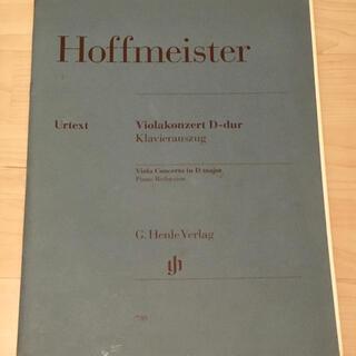 ホフマイスター ヴィオラ協奏曲楽譜(ヴィオラ)