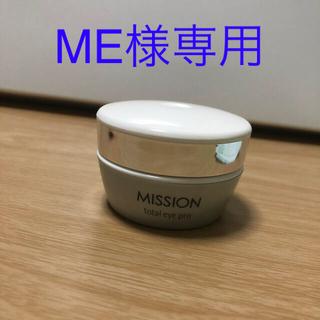 エイボン(AVON)のミッション トータル アイ プロ EX(アイケア/アイクリーム)