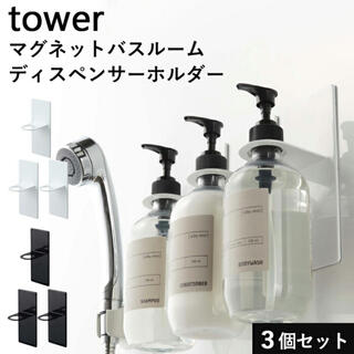 ムジルシリョウヒン(MUJI (無印良品))の新品未使用 山崎実業 tower マグネット ディスペンサーホルダー(タオル/バス用品)