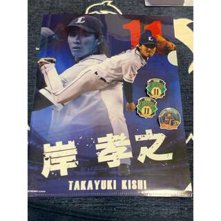 サイタマセイブライオンズ(埼玉西武ライオンズ)の岸孝之 クリアファイル ピンバッチ(スポーツ選手)