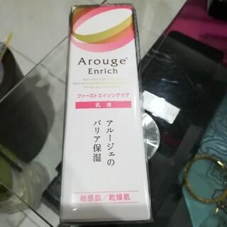 アルージェ(Arouge)の今日までアルージェ エンリッチミルク 乳液 50ml Arouge Enrich(乳液/ミルク)