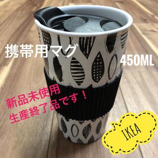 イケア(IKEA)の【新品未使用】IKEA 携帯用マグ(水筒)
