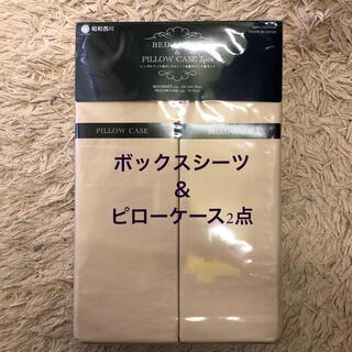 西川 - 新品 ボックスシーツ ピローケース セット