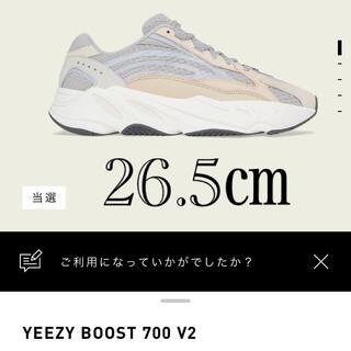 アディダス(adidas)のYEEZY BOOST700 V2 CREAM adidas(スニーカー)