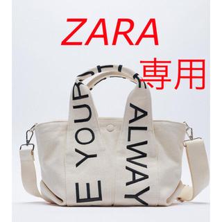 ザラ(ZARA)のZARA テキストミディトートバック(トートバッグ)