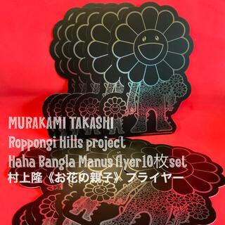村上隆 : 《 お花の親子 フライヤー 10枚セット》六本木ヒルズ プロジェクト(その他)