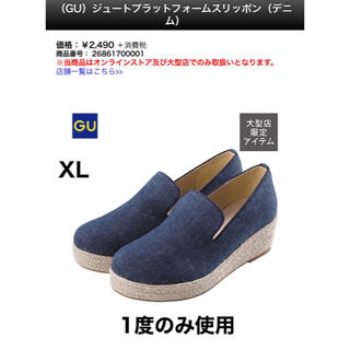 ジーユー(GU)の美品 ジュートプラットフォームスリッポン(デニム)  XL(スリッポン/モカシン)
