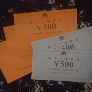 モスバーガー(モスバーガー)のモスバーガー 株主優待券 3000円分(フード/ドリンク券)