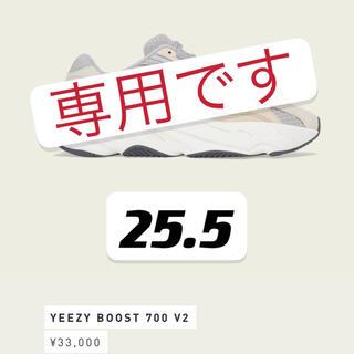 アディダス(adidas)の25.5cm ADIDAS YEEZY BOOST 700 V2 CREAM(スニーカー)