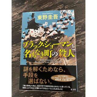 東野圭吾 ブラックショーマン ♡(文学/小説)