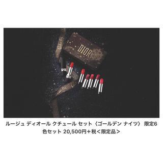 ディオール(Dior)のルージュ ディオール クチュールセット(ゴールデンナイツ)限定品(口紅)