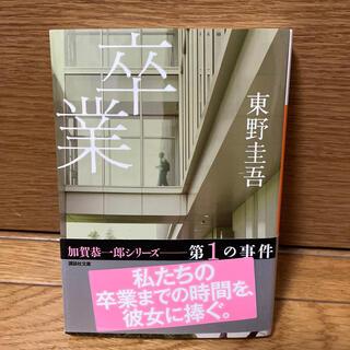 コウダンシャ(講談社)の卒業 雪月花殺人ゲ-ム(文学/小説)