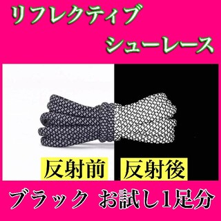 リフレクティブシューレース/丸紐 (120cm)/YEEZY BOOST光る靴紐(スニーカー)