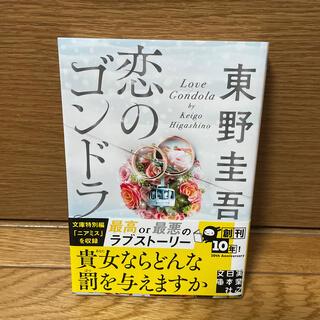 恋のゴンドラ 初版本(文学/小説)