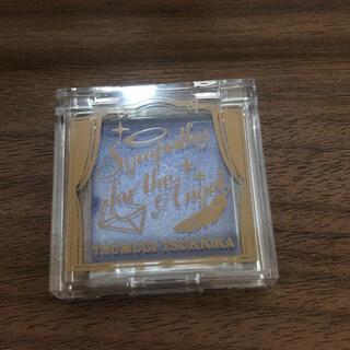 A3! 1番コフレ H賞 シングルカラー アイシャドウ(アイシャドウ)