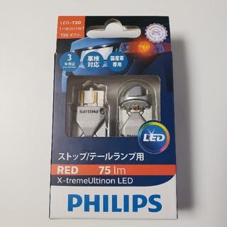 フィリップス(PHILIPS)のフィリップス LED-T20 (汎用パーツ)