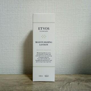 エトヴォス(ETVOS)のエトヴォス モイスチャライジングローション(150mL)(化粧水/ローション)