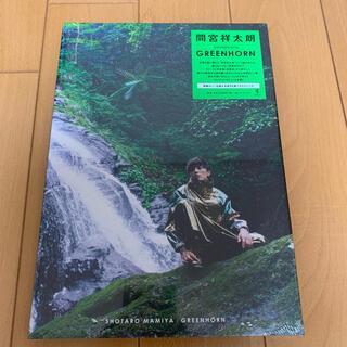 【未開封】間宮祥太朗 2ND写真集 GREENHORN(アート/エンタメ)
