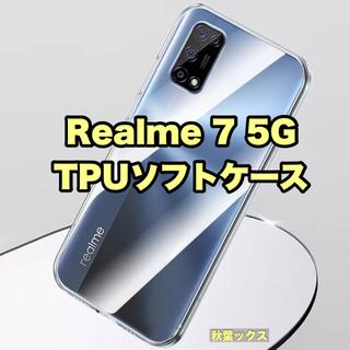 オッポ(OPPO)のRealme 7 5G 透明保護ケース OPPO (Androidケース)