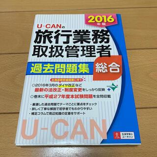U-CANの総合旅行業務取扱管理者過去問題集 2016年版(資格/検定)