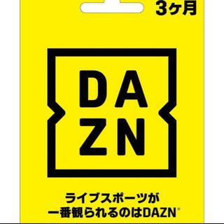 DAZN 3ヶ月視聴チケット(その他)